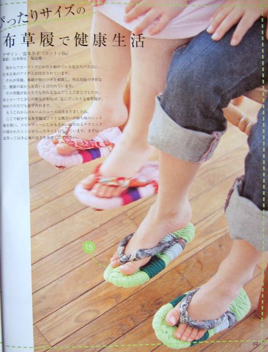 布编拖鞋 - 【手工diy】
